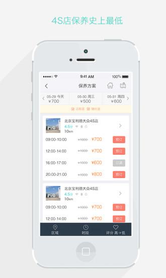乐车邦手机客户端 v5.6.0 安卓版 1