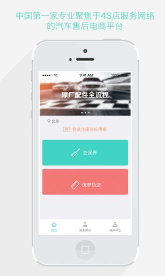 乐车邦手机客户端 v5.6.0 安卓版 2