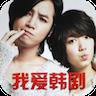 我爱韩剧app