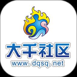 四川内江大千社区论坛
