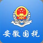 安徽国税移动税务局软件