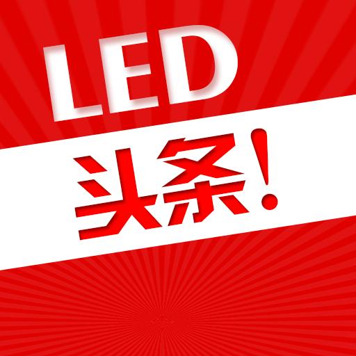 LED头条