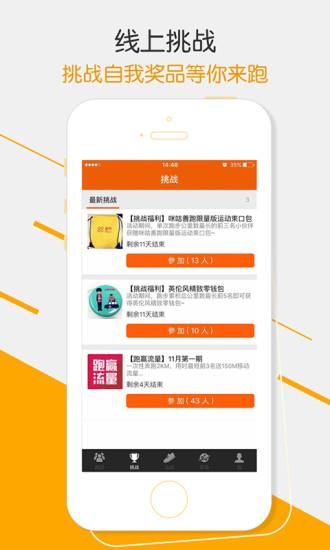 咪咕善跑最新版 v4.2.0 官网安卓版 0
