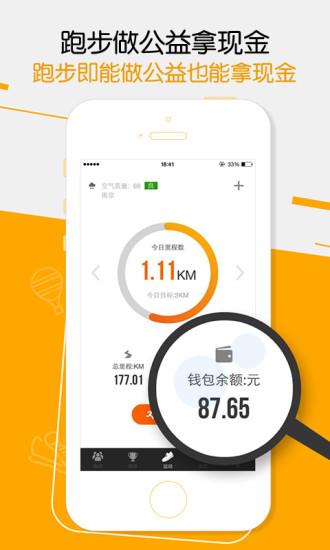 咪咕善跑最新版 v4.2.0 官网安卓版 1