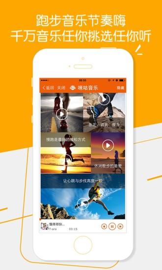 咪咕善跑最新版 v4.2.0 官网安卓版 2