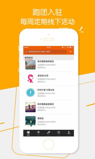 咪咕善跑最新版 v4.2.0 官网安卓版 3