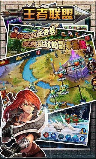 王者联盟龙8国际娱乐唯一官方网站 v1.6 安卓版 0