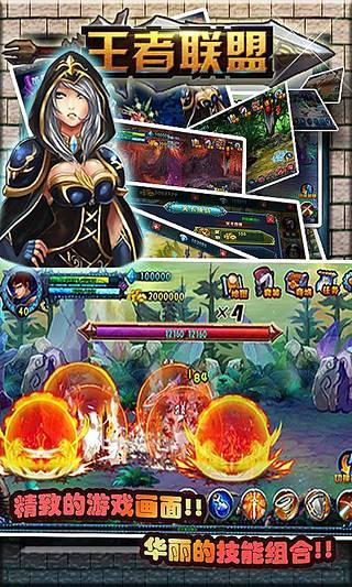 王者联盟龙8国际娱乐唯一官方网站 v1.6 安卓版 3