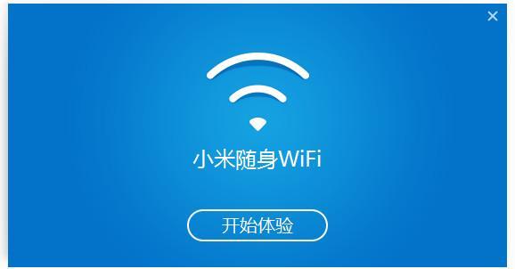 小米随身wifi驱动 v2.4.839 官方版 0