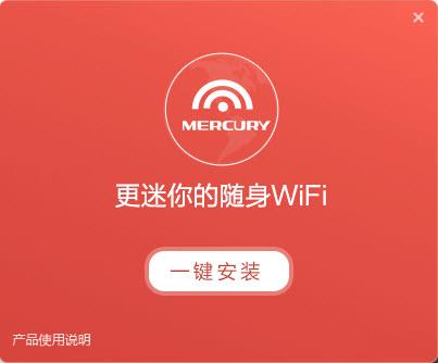 水星U3随身wifi驱动 v1.5.0.1 官方最新版 0