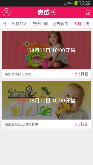 惠成长(母婴跨境特卖) v1.1.1001 安卓版0