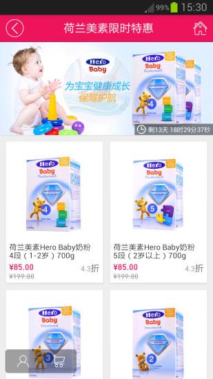 惠成长(母婴跨境特卖) v1.1.1001 安卓版3
