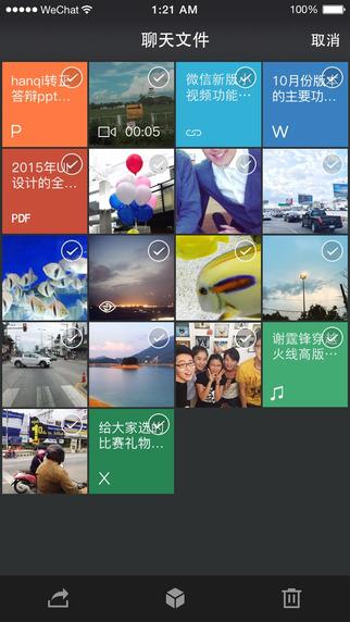 ios6.13 微信版本 v6.13 iphone越狱版 1
