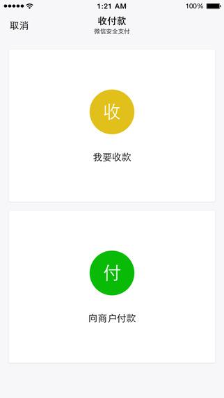 ios6.13 微信版本 v6.13 iphone越狱版 0