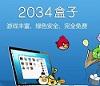 2034盒子ios版