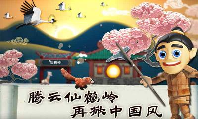 九游滑雪大冒险中国风手游 v2.3.3 安卓版 3