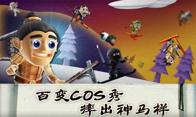 九游滑雪大冒险中国风手游 v2.3.3 安卓版 2