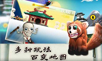 九游滑雪大冒险中国风手游 v2.3.3 安卓版 1