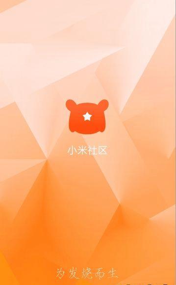 小米社区手机版官方下载