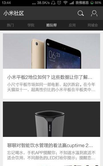 小米社区论坛手机版 v3.5.2 官方安卓版 0