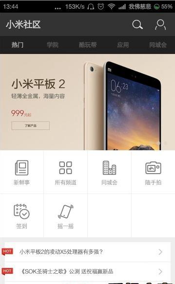 小米社区论坛手机版 v3.5.2 官方安卓版 1