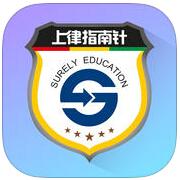 上律微司考app