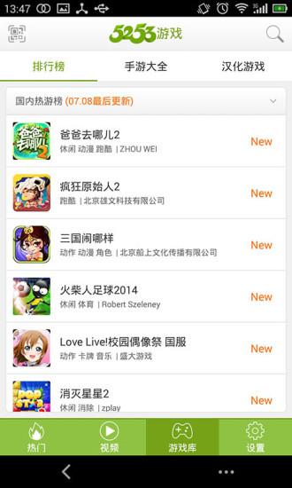 5253手游app v1.2.2 安卓版1