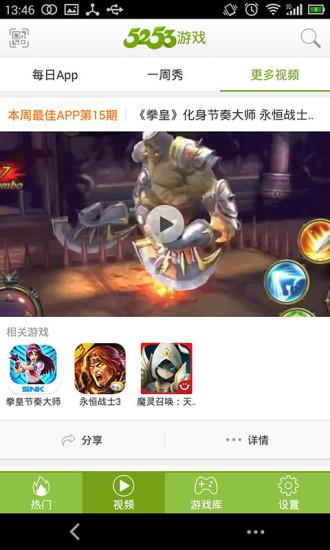5253手游app v1.2.2 安卓版0