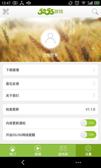 5253手游app v1.2.2 安卓版2