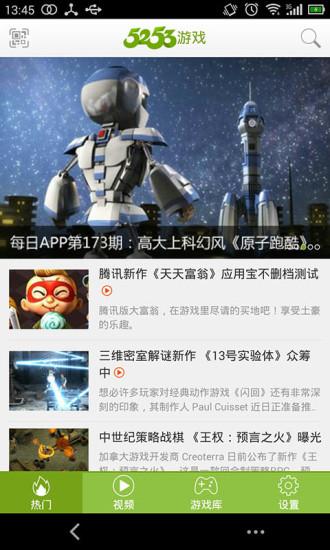 5253手游app v1.2.2 安卓版3