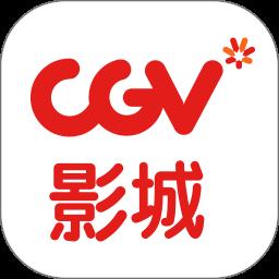 cgv星聚汇影城(电影购票)