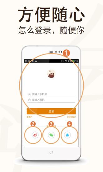 樊登读书会苹果手机版 v3.9.59 iPhone版 2