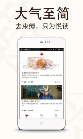 樊登读书会iOS版
