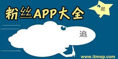 粉丝app