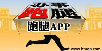 跑腿app