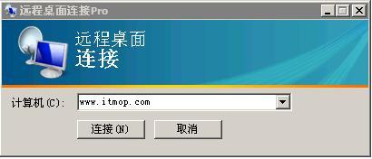 3389远程桌面终端加强版连接器  0
