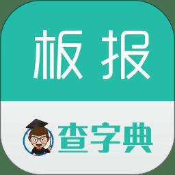 查字典板报大全(手抄报大全)