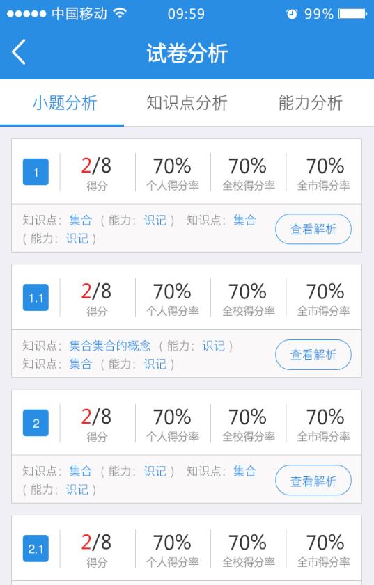 生学堂家长端手机版 v3.2.0 安卓版2