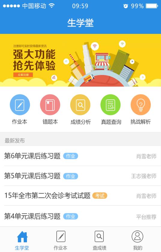 生学堂家长端手机版 v3.2.0 安卓版3