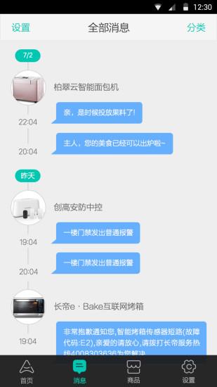阿里智能苹果手机客户端 v3.7.0 iphone版 3