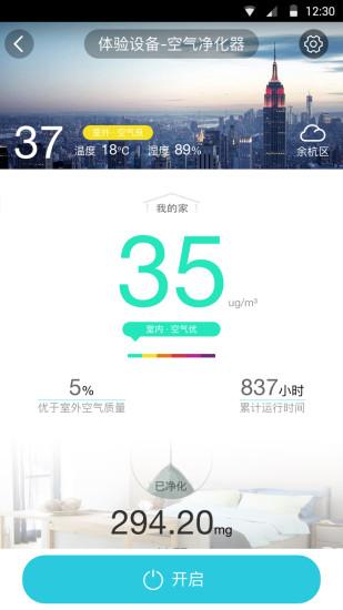 阿里智能苹果手机客户端 v3.7.0 iphone版 1