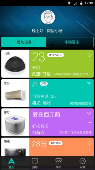 阿里智能苹果手机客户端 v3.7.0 iphone版 0