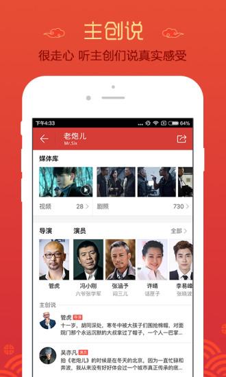 猫眼电影手机客户端 v8.6.0 官网安卓版 3