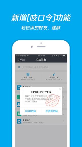 支付宝钱包iPhone版 v9.9.3 苹果手机版 3