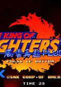 拳皇97风云再起完美版自带WinKawaks模拟