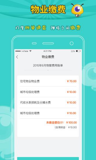 恒腾密蜜(社区服务) v1.6.0 官网安卓版 2