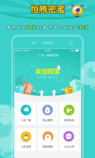 恒腾密蜜(社区服务) v1.6.0 官网安卓版 3