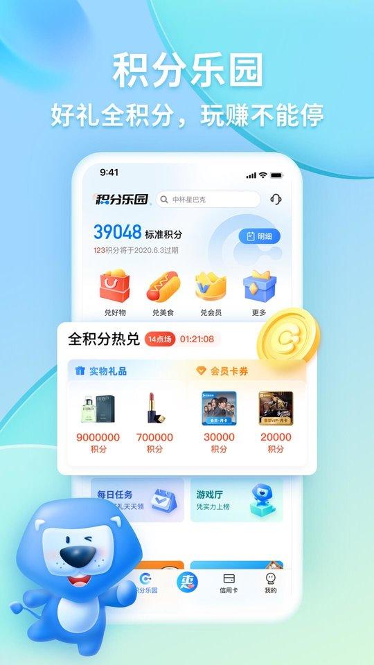 交通银行买单吧 v3.2.0 安卓版 1