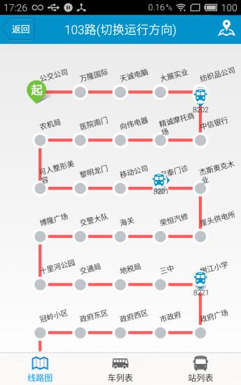 荣成掌上公交手机版 v2.2.2 官方安卓版1