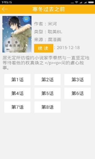 腐次元app苹果版 v2.1.3 iphone最新版 1